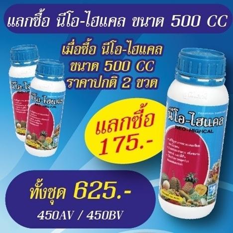 PRO.ซื้อนีโอ-ไฮแคล(500 ซีซี) 2 ขวด+แลกซื้อราคาพิเศษนีโอ-ไฮแคล(500 ซีซี) 1 ขวด