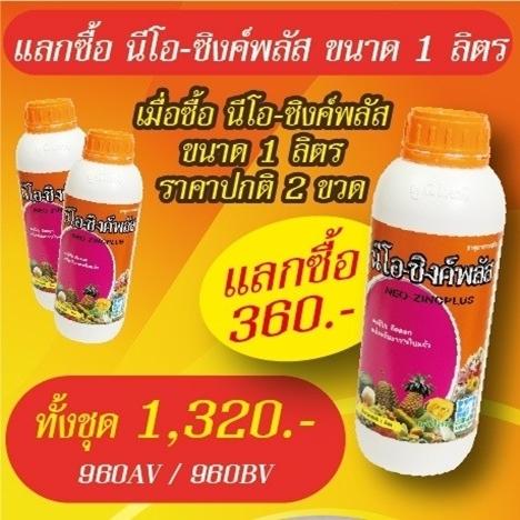 PRO.ซื้อนีโอ-ซิงค์พลัส(1 ลิตร) 2 ขวด+แลกซื้อราคาพิเศษนีโอ-ซิงค์พลัส(1 ลิตร) 1 ขวด