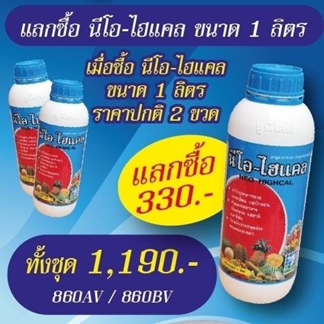 PRO.ซื้อนีโอ-ไฮแคล(1 ลิตร) 2 ขวด+แลกซื้อราคาพิเศษนีโอ-ไฮแคล(1 ลิตร) 1 ขวด