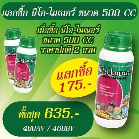 PRO.ซื้อนีโอ-ไมเนอร์(500 ซีซี) 2 ขวด+แลกซื้อราคาพิเศษนีโอ-ไมเนอร์(500 ซีซี) 1 ขวด