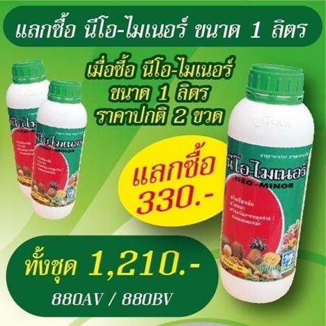 PRO.ซื้อนีโอ-ไมเนอร์(1 ลิตร) 2 ขวด+แลกซื้อราคาพิเศษนีโอ-ไมเนอร์(1 ลิตร) 1 ขวด