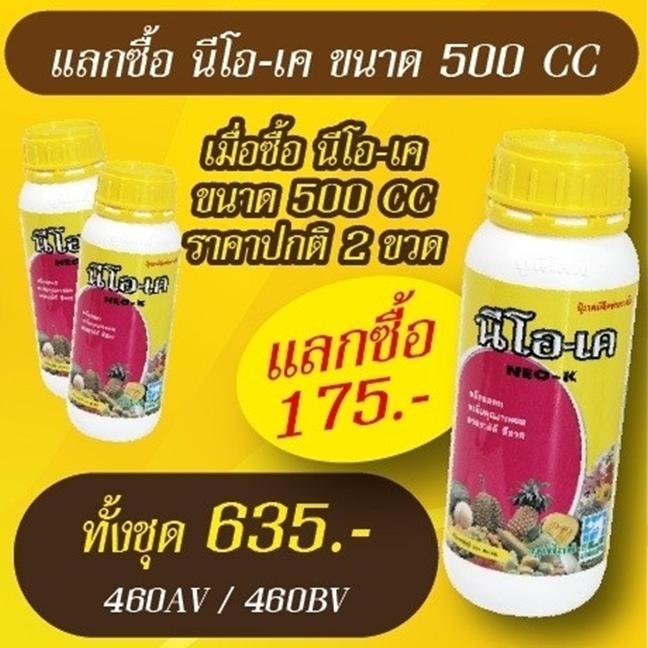 PRO.ซื้อนีโอ-เค(500 ซีซี) 2 ขวด+แลกซื้อราคาพิเศษนีโอ-เค(500 ซีซี) 1 ขวด