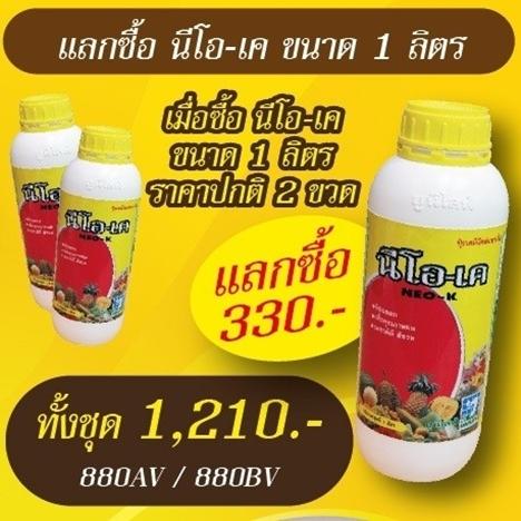PRO.ซื้อนีโอ-เค(1 ลิตร) 2 ขวด+แลกซื้อราคาพิเศษนีโอ-เค(1 ลิตร) 1 ขวด