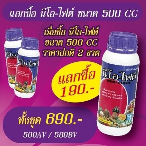 PRO.ซื้อนีโอ-ไฟต์(500 ซีซี) 2 ขวด+แลกซื้อราคาพิเศษนีโอ-ไฟต์(500 ซีซี) 1 ขวด