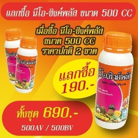 PRO.ซื้อนีโอ-ซิงค์พลัส(500 ซีซี) 2 ขวด+แลกซื้อราคาพิเศษนีโอ-ซิงค์พลัส(500 ซีซี) 1 ขวด